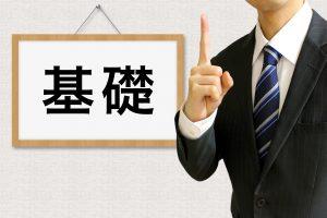 【参考】マンション売却の基礎知識